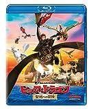 ヒックとドラゴン 聖地への冒険[Blu-ray/ブルーレイ]