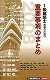 1級建築士合格のための重要事項のまとめ〈2008年版〉
