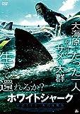 ホワイトシャーク[DVD]