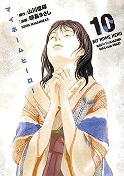 [山川直輝, 朝基まさし]のマイホームヒーロー(10) (ヤングマガジンコミックス)