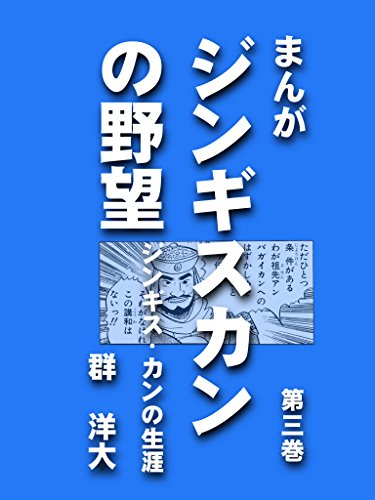 Life of Genghis Khan 3 (Japanese Edition)