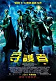 Watchmen – Taiwanese Movie Wall Poster Print - 43cm x