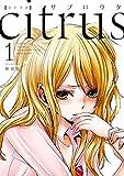 citrus: 1【特典付】 (百合姫コミックス)