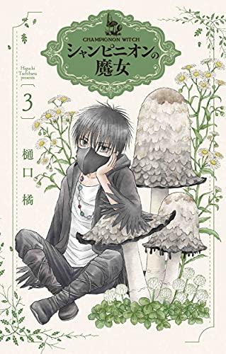 シャンピニオンの魔女 3 (花とゆめCOMICS)