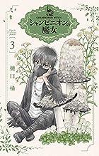 シャンピニオンの魔女 第03巻