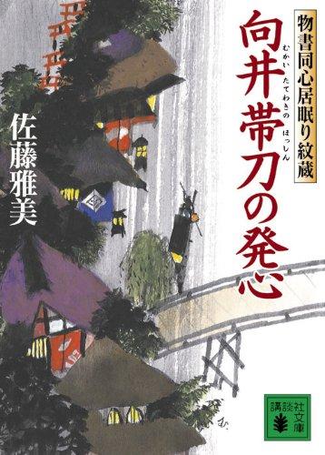向井帯刀の発心 <物書同心居眠り紋蔵> (講談社文庫)