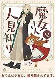 魔女さんは人見知り【コミックス版】 (ふゅーじょんぷろだくと)