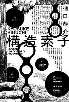 構造素子 (ハヤカワ文庫 JA ヒ 6-1)