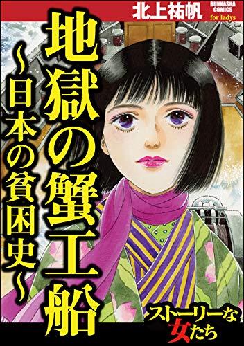地獄の蟹工船~日本の貧困史~ (ストーリーな女たち)