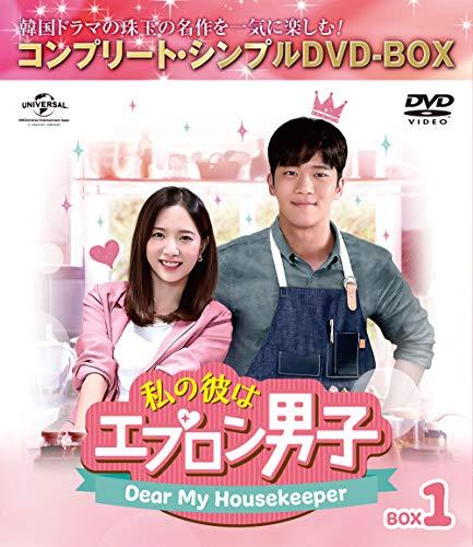 私の彼はエプロン男子~Dear My Housekeeper~ BOX1(コンプリート・シンプルDVD‐BOX5,000円シリーズ)(期間限定生産)