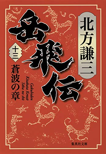 岳飛伝 13 蒼波の章 (集英社文庫)