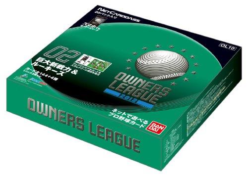 『プロ野球 OWNERS LEAGUE 2012 02 【OL10】 (BOX)』の1枚目の画像
