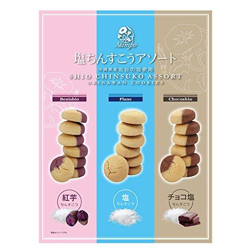北谷の塩入り 塩ちんすこう アソート 36個入×7箱 ナンポー 沖縄土産におすすめのお菓子