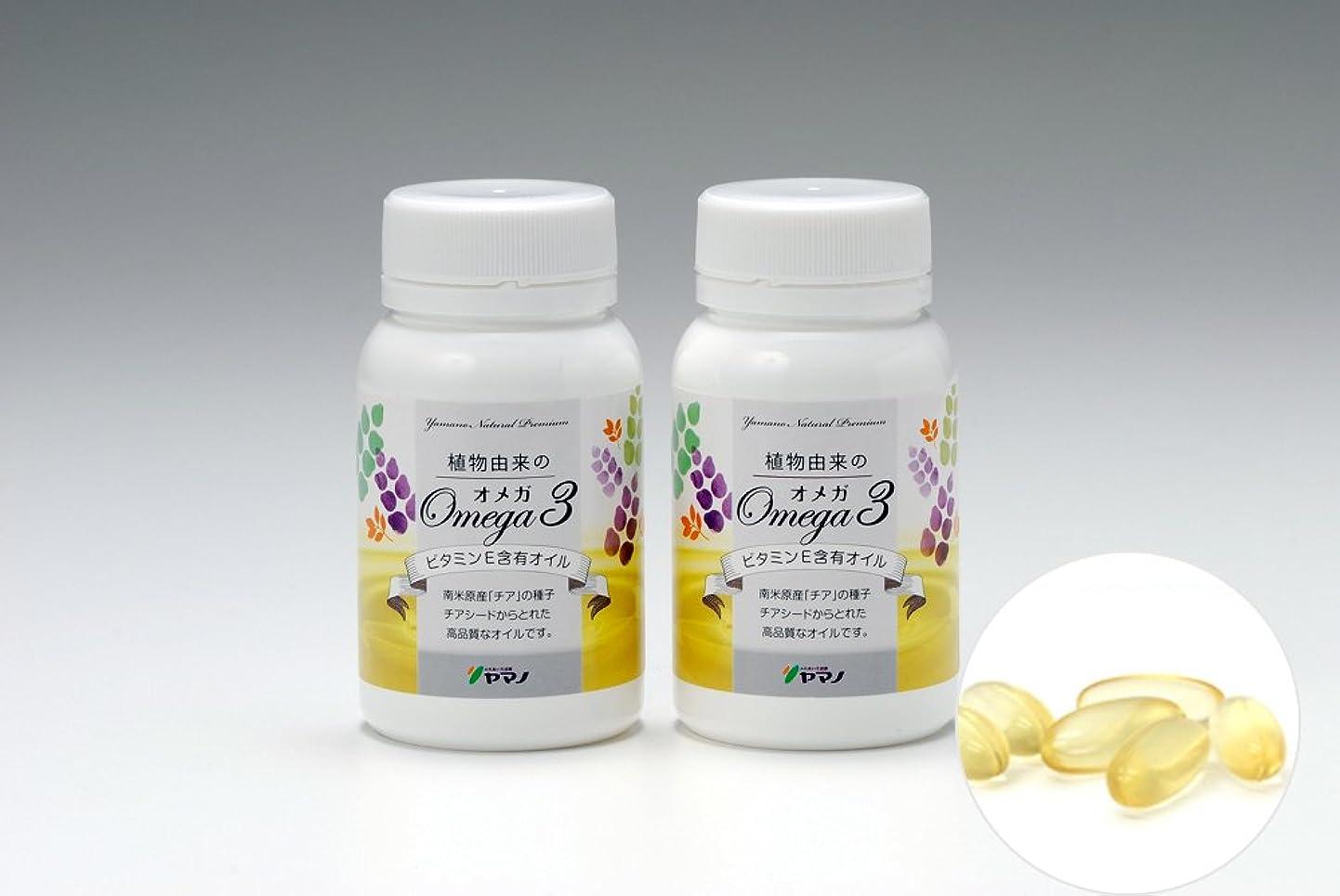 科学者によって粘性のふれあい生活館ヤマノ 植物由来のオメガ3 ダブルセット(チアシードオイル)