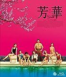 芳華-Youth- Blu-ray[Blu-ray/ブルーレイ]