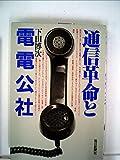 通信革命と電電公社 (1981年)