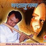 Aaja Yoban