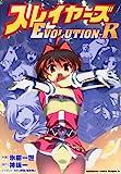 スレイヤーズEVOLUTION-R (ドラゴンコミックスエイジ)