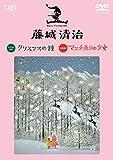 藤城清治 クリスマスの鐘/マッチ売りの少女[DVD]