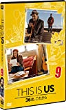 THIS IS US/ディス・イズ・アス 36歳、これから vol.9[DVD]