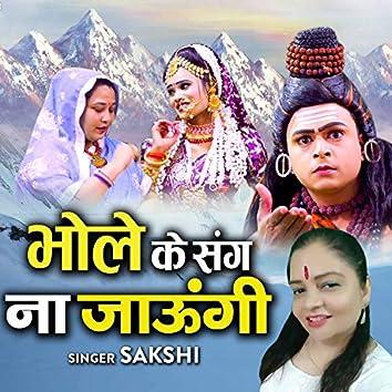 Bhole Ke Sang Na Jaungi (Hindi)