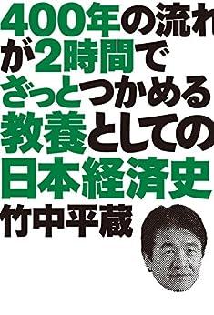 [竹中平蔵]の400年の流れが2時間でざっとつかめる 教養としての日本経済史