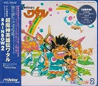 「超魔神英雄伝ワタル」 RAINBOW 2