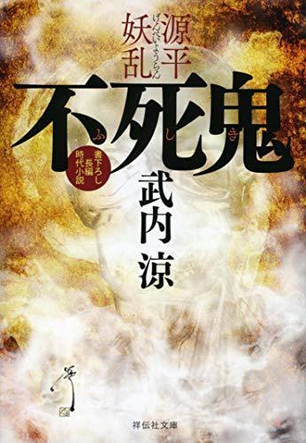 不死鬼 源平妖乱 (祥伝社文庫)
