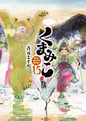 くまみこ 15 (MFコミックス フラッパーシリーズ)