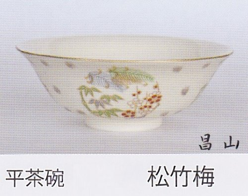 Great Features Of Flat bowl summer cup Shochikubai tea utensils tea cup 283