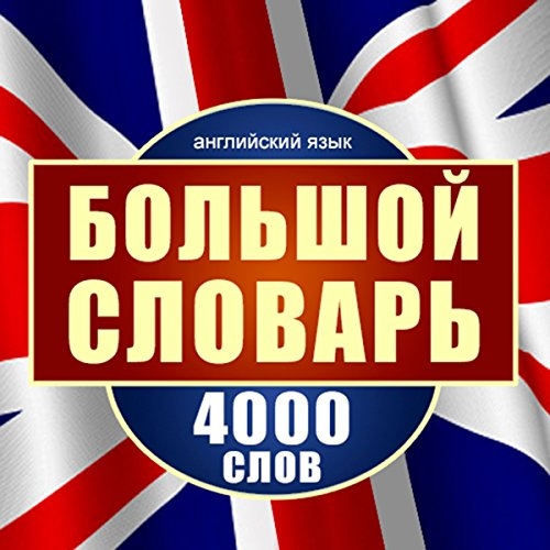 Angliyskiy yazyik. Bolshoy slovar. 4000 slov [English: A Large Dictionary of 4,000 Words] audiobook cover art