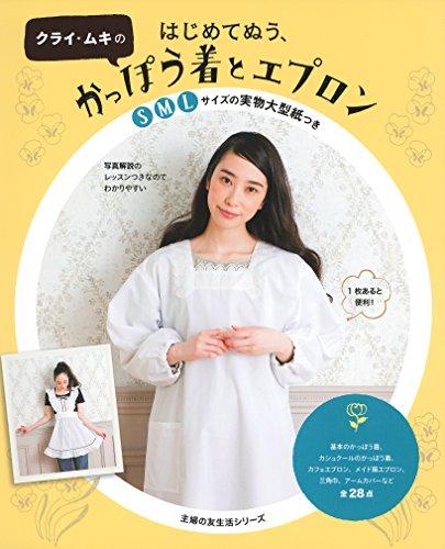 クライ・ムキのはじめてぬう、かっぽう着とエプロン―S・M・Lの実物大型紙つき (主婦の友生活シリーズ)の詳細を見る
