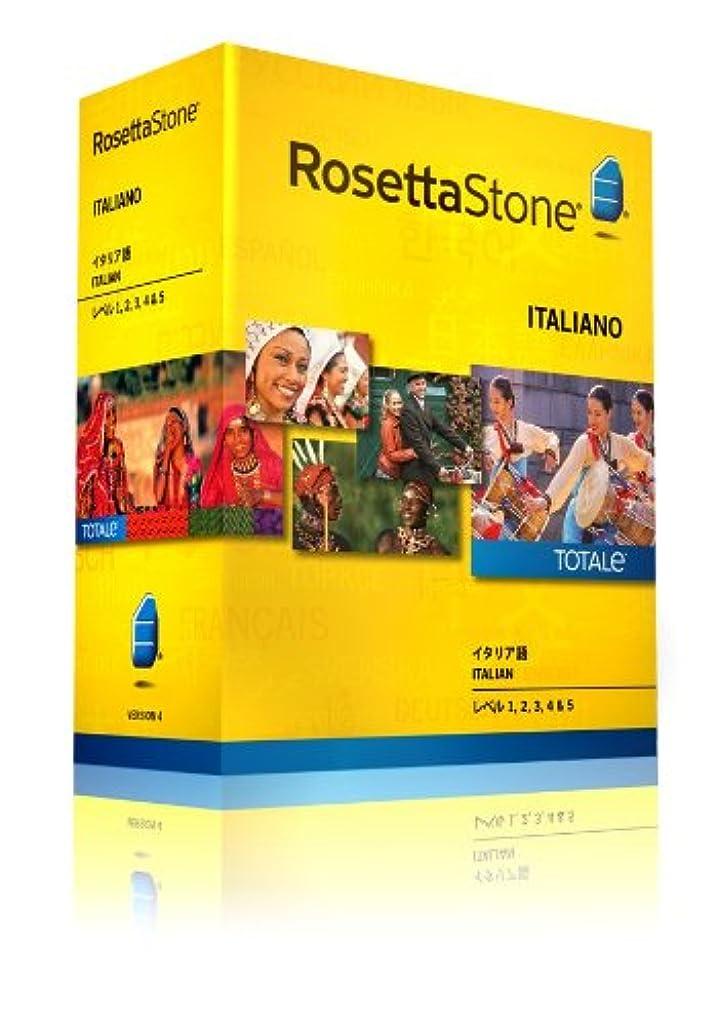 市場密接にクラックロゼッタストーン イタリア語 レベル1、2、3、4&5セット v4 TOTALe オンライン15カ月版