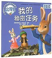 比得兔幼儿行为培养互动故事书 我的秘密任务