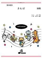 リズム合奏楽譜 RS-035:さんぽ