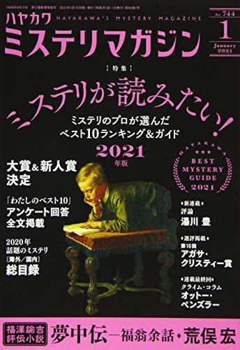 ミステリマガジン 2021年 01 月号 [雑誌]