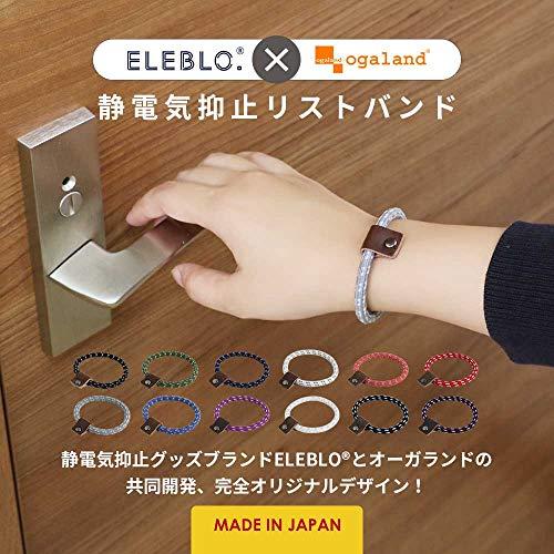 ELEBLO『ELEBLO×ogaland静電気抑止リストバンド』