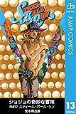 ジョジョの奇妙な冒険 第7部 モノクロ版 13 (ジャンプコミックスDIGITAL)