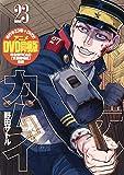 ゴールデンカムイ 23 アニメDVD同梱版 (ヤングジャンプコミックス)