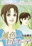 風色セレナーデ ペンションやましなシリーズ (ジュールコミックス)