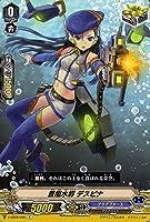 ヴァンガード My Glorious Justice 蒼嵐水将 デスピナ(C) V-EB08/060 | コモン アクアフォース アクアロイド メガラニカ トリガーユニット