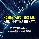 Hamar Papa Tora Mai Par Deewana Ho Gaya