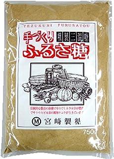 宮崎製糖 手づくりふるさ糖(粗製三温糖)<750g> 6袋セット