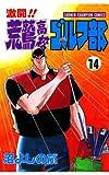 激闘!! 荒鷲高校ゴルフ部(14) (少年チャンピオン・コミックス)