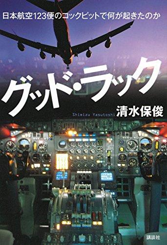 グッド・ラック 日本航空123便のコックピットで何が起きたのかの詳細を見る