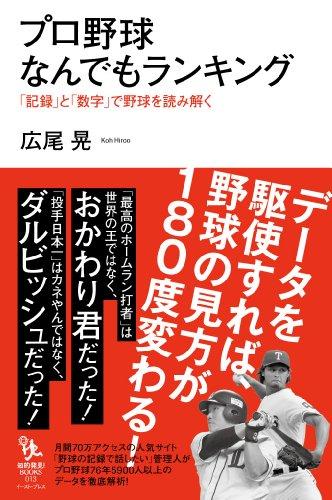 プロ野球なんでもランキング 「記録」と「数字」で野球を読み解く  (知的発見!BOOKS 013)の詳細を見る