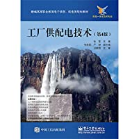 Factory supply and distribution technology (4th edition)(Chinese Edition)