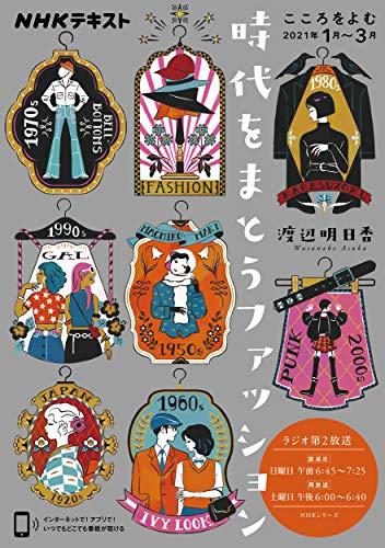 こころをよむ 時代をまとうファッション (NHKシリーズ NHKこころをよむ)