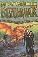 Miecz Przeznaczenia / Ostatnie życzenie 5792100810 Book Cover