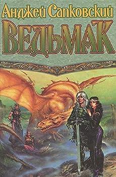 Miecz Przeznaczenia / Ostatnie życzenie - Book  of the Witcher